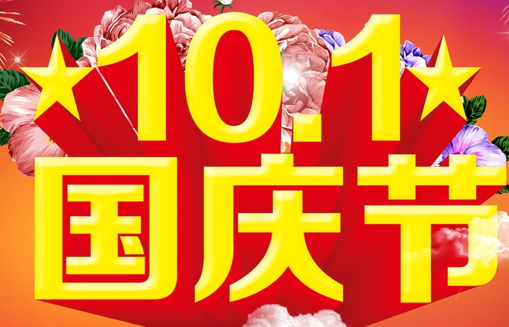 十一国庆节快乐